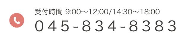 診療時間 9:00~12:00/14:30~18:00 045-834-8383
